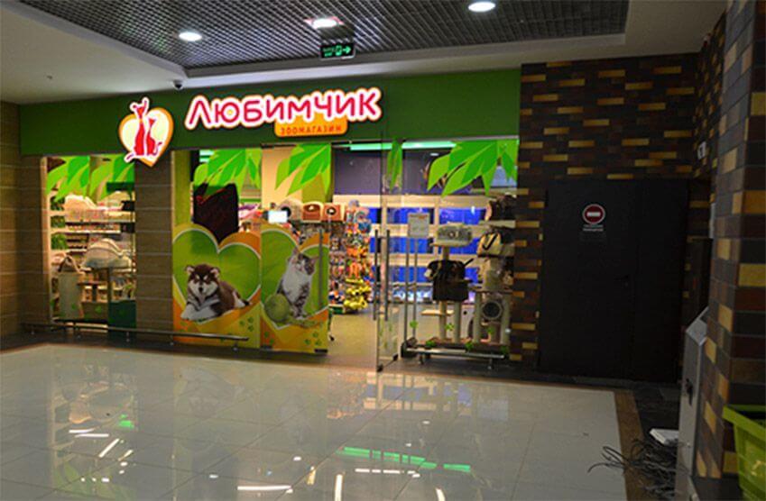 Любимчик - Торгово-развлекательный центр Гагарин