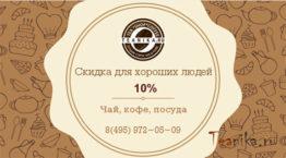 Карта клиента 10% Гагарин