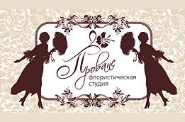 Прованс Гагарин