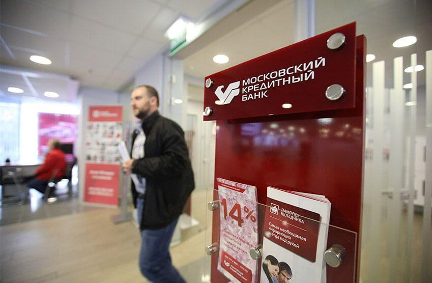 МКБ - Торгово-развлекательный центр Гагарин