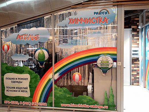 Химчистка РАДУГА - Торгово-развлекательный центр Гагарин