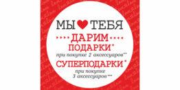 Lady collection дарит СУПЕРПОДАРКИ! Гагарин