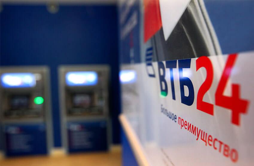 ВТБ-24 - Торгово-развлекательный центр Гагарин