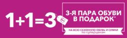 1+1=3 НА СУПЕРЦЕНЫ Гагарин