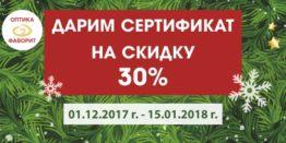 Дарим скидку 30% Гагарин