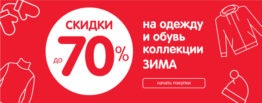 Скидки до 70% на зимнюю одежду и обувь Гагарин