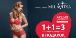 1 + 1 = 3 Гагарин