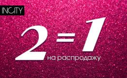 2=1 на Sale в INCITY Гагарин