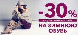 Скидки на зимнюю обувь в kari Гагарин