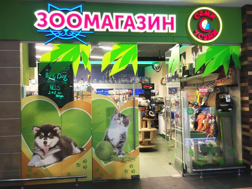Сами с усами - Торгово-развлекательный центр Гагарин