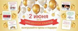 Празднуем Юбилей и дарим подарки Гагарин