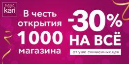 Скидка 30%, в честь 1000 магазина Гагарин