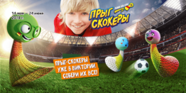 Дарим прыг-скокеры Гагарин