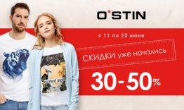 Начинается лето и сезон скидок в О`stin! Гагарин