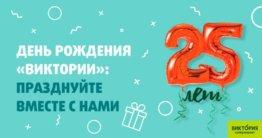 День рождения «Виктории» Гагарин
