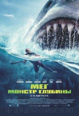 Мег: Монстр глубины Гагарин