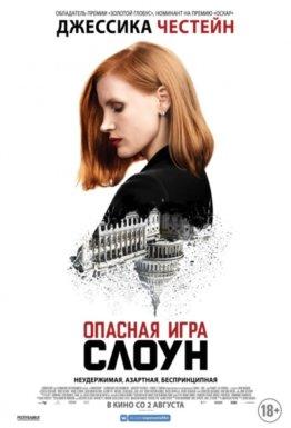 Опасная игра Слоун Гагарин