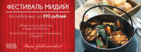 Фестиваль мидий в ресторане Dolce Look Гагарин