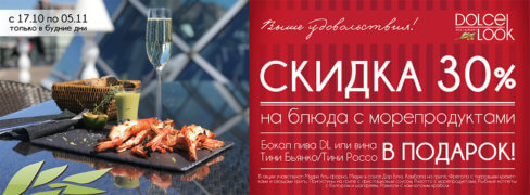 Скидка 30% на блюда с морепродуктами Гагарин