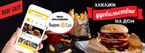 Меню Roof Cafe теперь доступно в приложении Яндекс.Еда Гагарин