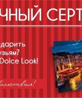 Подарочный сертификат DolceLook Гагарин