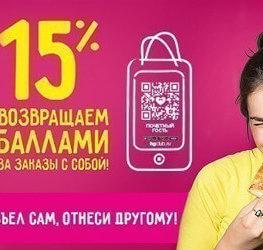 Скидки на заказы на вынос Гагарин