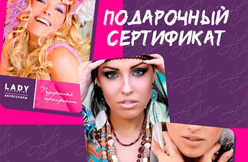 Lady collection - Торгово-развлекательный центр Гагарин