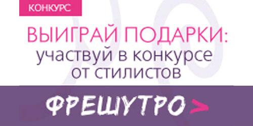 Участвуй в конкурсе ФРЕШУТРО! Гагарин
