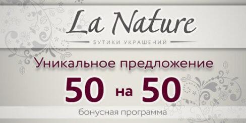 Бонусная программа 50 на 50 Гагарин