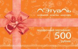 Подарочные сертификаты Гагарин