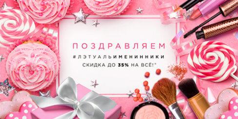 """Акция """"Именинники"""" Гагарин"""