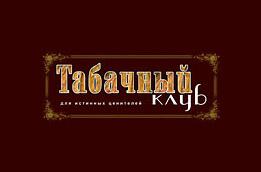 Табачный клуб Гагарин