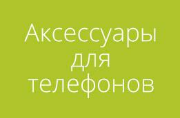 Аксессуары для телефонов Гагарин