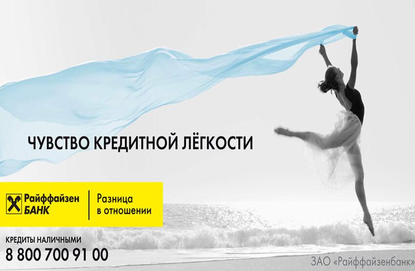 Райфазен Банк - Торгово-развлекательный центр Гагарин