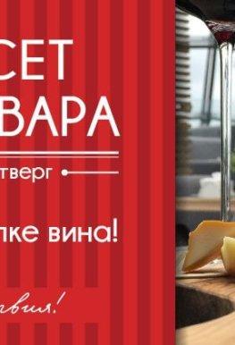 Винный сет от шеф-повара Гагарин