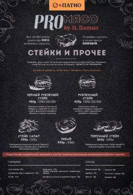 ProМясо в ИльПатио Гагарин