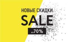 Распродажа в Gloria Jeans Гагарин