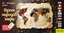 Фестиваль «Кухни народов мира» Гагарин
