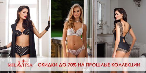 Финальная распродажа в Milavitsa Гагарин