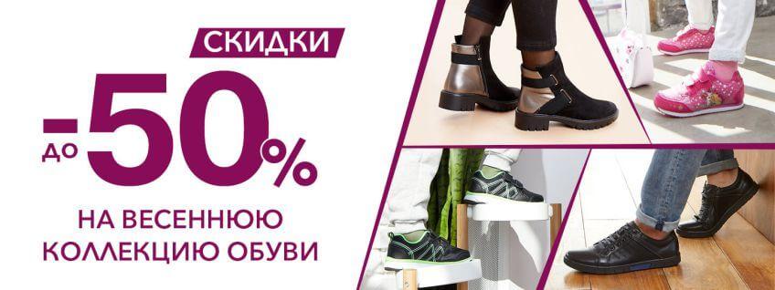 Скидки до 50% на весеннюю обувь Гагарин
