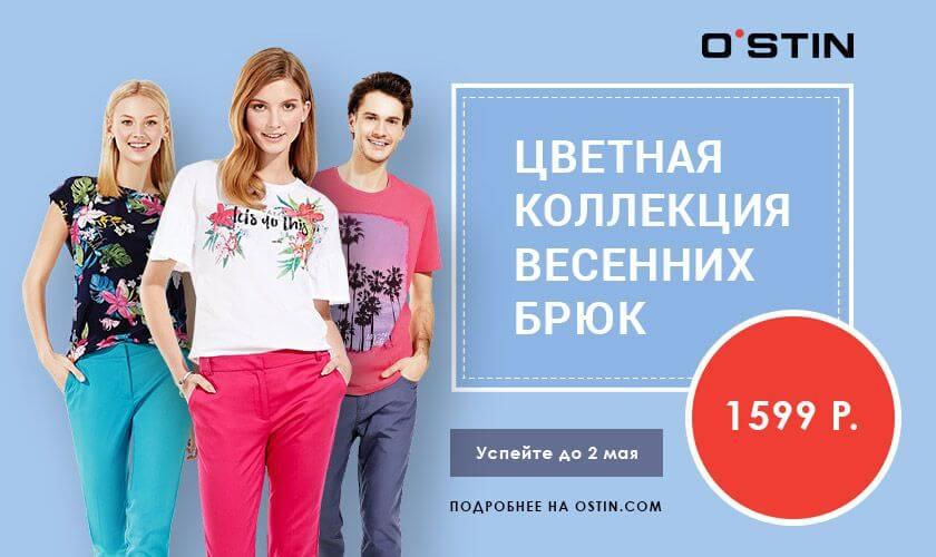 Цветная коллекция весенних брюк в O`STIN Гагарин