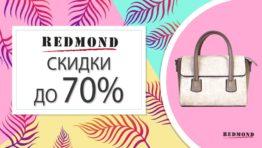 Скидки до 70% в REDMOND Гагарин