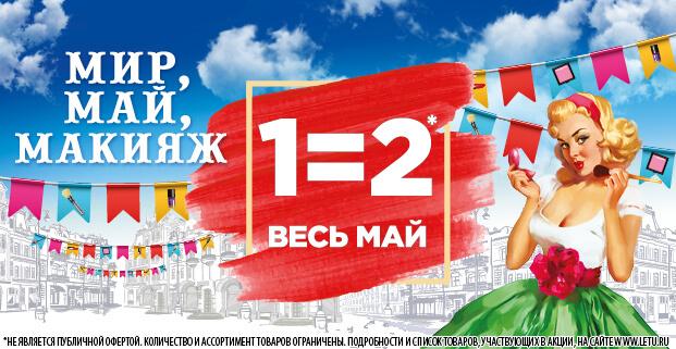 Мир, май, макияж. 1=2 весь май Гагарин