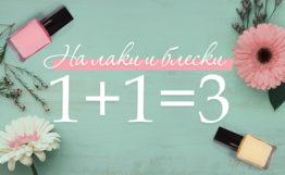 1+1=3 на косметику Гагарин