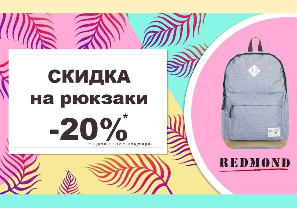 Стильные рюкзаки в REDMOND со скидкой 20%! Гагарин