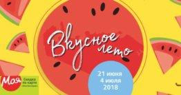 Фестиваль «Вкусное лето» Гагарин