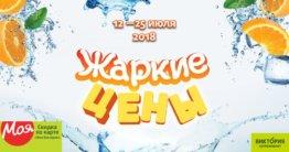 Фестиваль «Жаркие цены» Гагарин