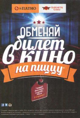 Обменяй билет в кино Гагарин
