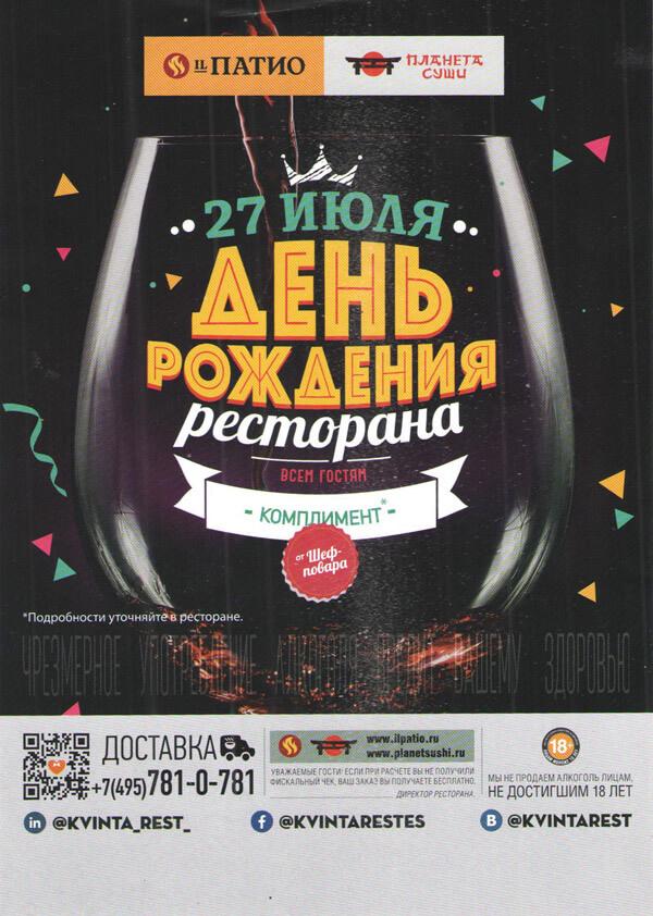 День Рождения ресторана! Нам 5 лет!!! Гагарин