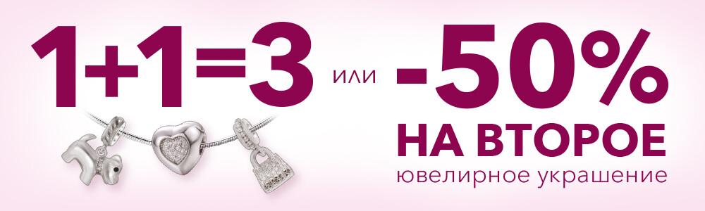 Скидка 50% на 2-е или 1+1=3 на ювелирные украшения Гагарин